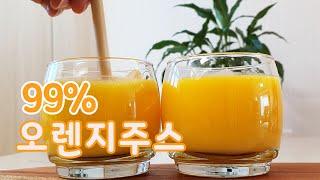 진한생과일 얼른뚝딱 오렌지주스 | 쉬운 자취요리  | …