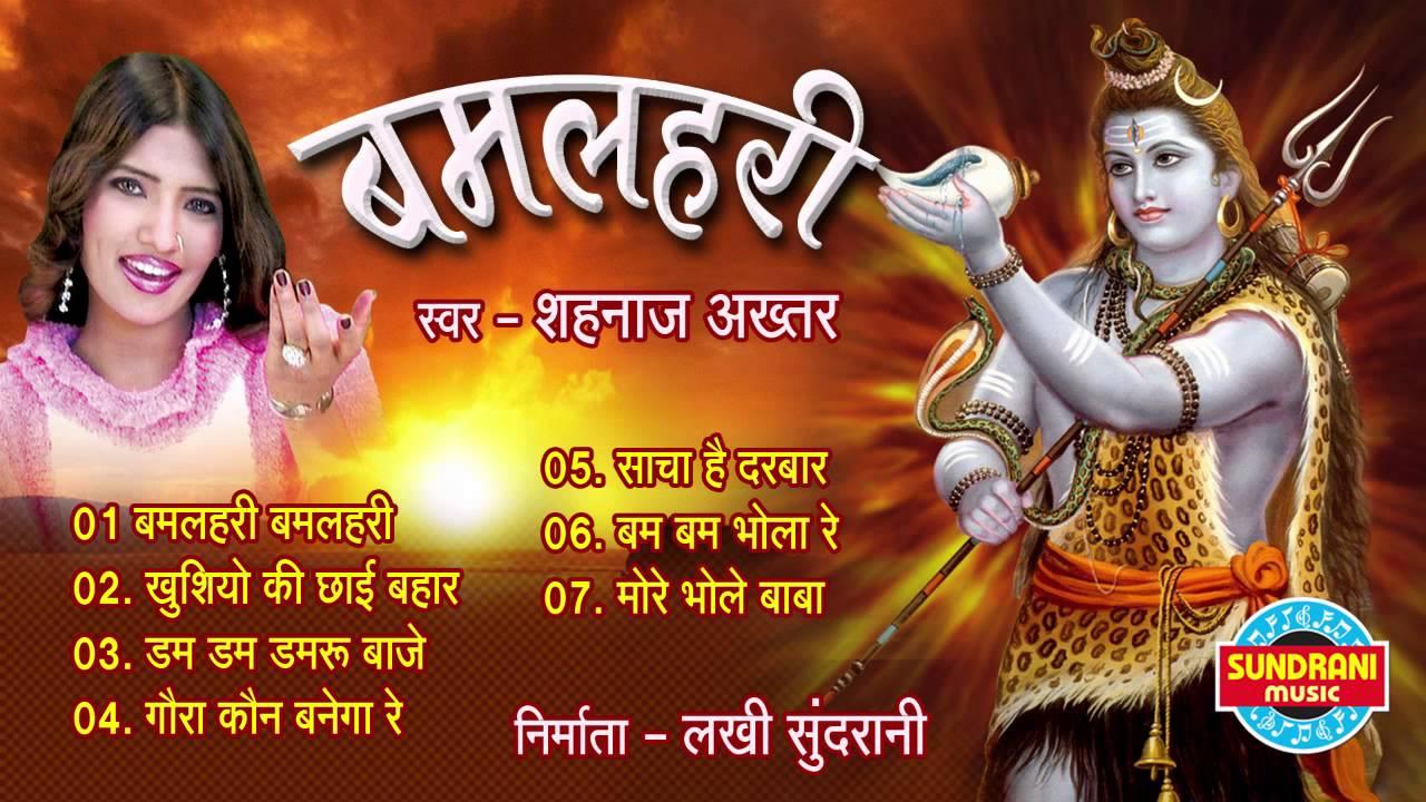 Bamlahari Shahnaz Akhtar Jukebox Lord Shiva Best Song