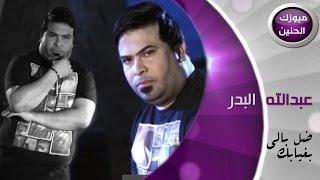 عبد الله البدر - ضل بالي بغيابك (فيديو كليب) | 2015