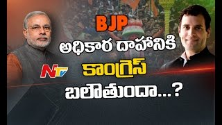 Why BJP Doing Cheap Politics To Get Strength in Country? || Story Board || Full Video || NTV
