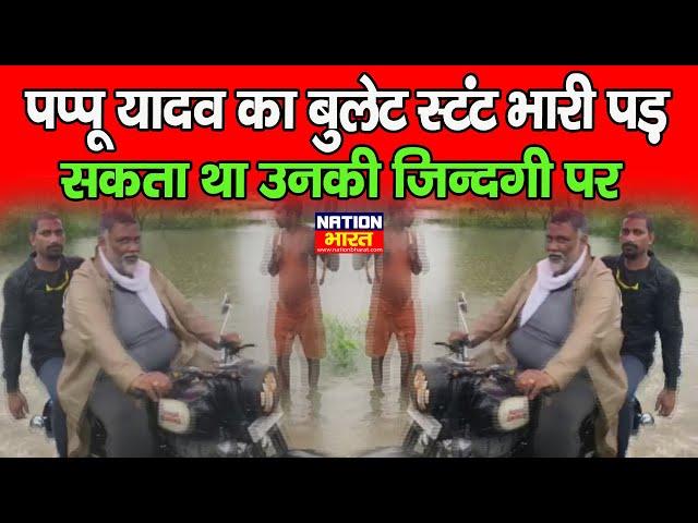 Pappu Yadav ने Railway Track पर Bullet चला कर नवजवानों को गलत संदेश दिया