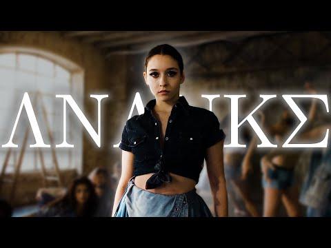 CALMA BY GAIA | ANANKE | A FILM BY FEDERICO & MIGUEL