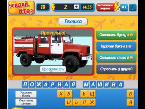 Игра Угадай, чья тень 96, 97, 98, 99, 100 уровень в Одноклассниках и в ВКонтакте.
