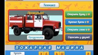 Игра Угадай, кто Одноклассники как пройти 16, 17, 18, 19, 20 уровень, ответы?