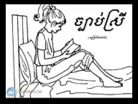 Chbab Srey, women law, khmer poem, krom nguy, kram ngoy