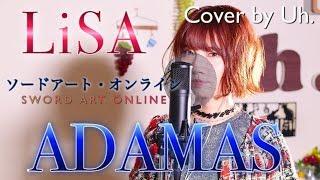 LiSA 『ADAMAS』(TVアニメ「ソードアート・オンライン アリシゼーション」OPテーマ)Cover by Uh.