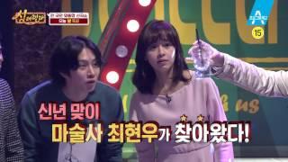 [예고] 김흥국, 박현빈, 최현우와 함께하는 신년특집!