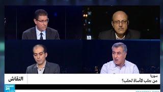 سوريا: من جلب المأساة لحلب؟