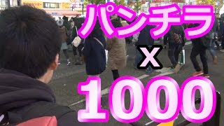 女性1000人のパンツを見る方法!! thumbnail