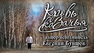 «Кровь казачья» - Евгений Бунтов