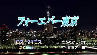 ロス・プリモス/フォ―エバ―東京 』 ♪素晴しいムード歌謡です。 大好き...