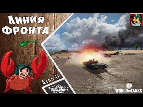 World of Tanks - Подбираемся к 30 уровню | Линия Фронта (День 3) thumbnail