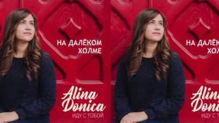 Христианская Музыка    The Donicas feat. Samuil Yukhimchuk - На далеком холме (Премьера песни)