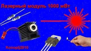 лазерный модуль 1000 мВт