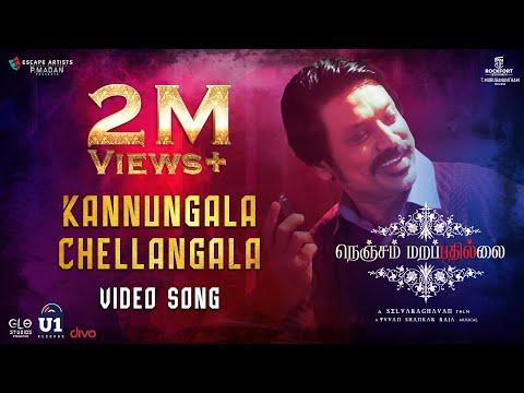 kannungala-chellangala-video-song-nenjam-marappathillai-yuvan-shankar-raja-selvaraghavan