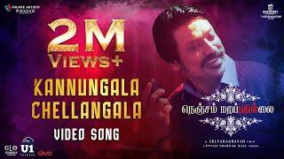 Kannungala Chellangala - Video Song | Nenjam Marappathillai | Yuvan Shankar Raja | Selvaraghavan