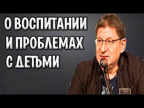 МИХАИЛ ЛАБКОВСКИЙ - О ВОСПИТАНИИ И ПРОБЛЕМАХ С ДЕТЬМИ