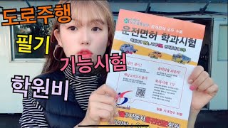 VLOG | 운전면허학원 등록하고 왔어요!! | 서울광…