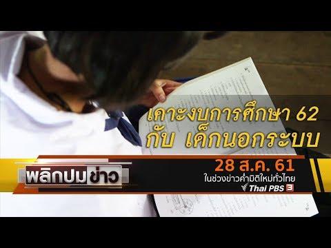 เคาะงบการศึกษา 62 กับเด็กนอกระบบ - วันที่ 28 Aug 2018