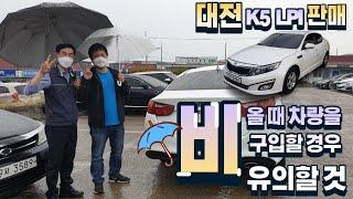 [대전중고차][K5 LPI 판매] 비 올 때 차량을 구…