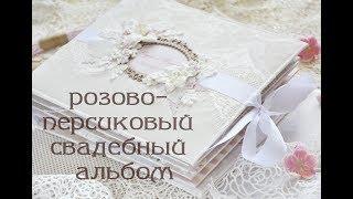 Нежный свадебный альбом из бумаги  Pretty Pink от FLEUR Design