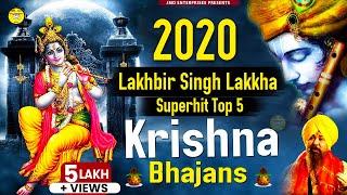 2020 सुपरहिट भजन | Lakhbir Singh Lakkha || Non Stop Shyam Ji Bhajans Jukebox || भजन हो तो ऐसे...