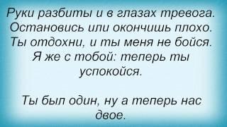 Слова песни Линда - Дикие