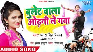 Antra Singh Priyanka का सबसे बड़ा हिट गाना 2019 Bullet Wala Odhani Le Gaya Bhojpuri New Song 2019