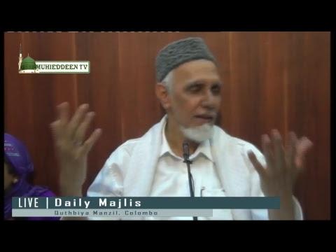 Daily Majlis | Quthbiya Manzil, Colombo  15-10-2017