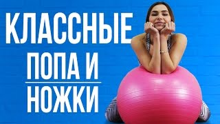 НОГИ И ПОПА БУДУТ ГОРЕТЬ l Тренировка с фитболом [90-60-90]