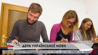 Традиційно писали диктант національної єдності з радіоефіру у День української писемності та мови