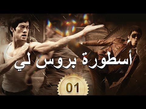 أسطورة بروس لي 1 | CCTV Arabic