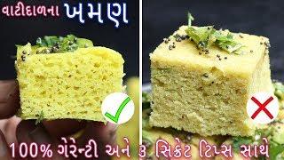 ૩ સિક્રેટ ટિપ્સ સાથે વાટીદાળ ના ખમણ બનાવવાની રીત|Surti Khaman|vatidal na khaman