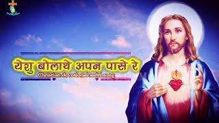 "येशु बोलाथे अपन पासे रे ""Yeshu Bolathe Aapan Pase Re"" Christian devotional sadri song with lyrics"