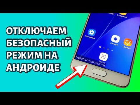 Как отключить безопасный режим на Андроиде?
