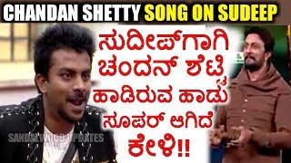 Chandan Shetty Song For Kiccha Sudeep Bigg Boss