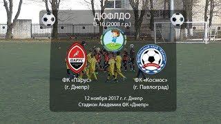 """ФК """"Парус"""" - ФК """"Космос"""" (Павлоград). 12.11.2017"""