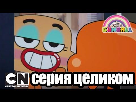 Гамбола | Конец света + ДВД-диск (серия целиком) | Cartoon Network