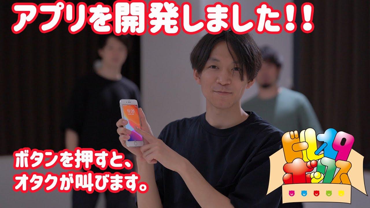 【緊急】オタクコールアプリを開発しました!!