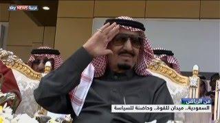 السعودية.. ميدان للقوة وحاضنة للسياسة