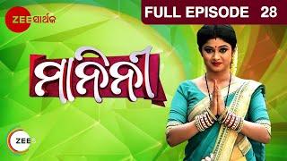 MANINI EP 28 | Manini | Mega Serial | Odia | Sarthak TV