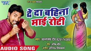 दे दा बहिना मई रोटी - De Da Bahina Mai Roti - Dhananjay Dev - Bhojpuri Hit Song 2018