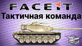 Стрим - Тактичная команда FACEIT.com