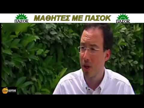 ΜΑΘΗΤΕΣ με ΠΑΣΟΚ Vs ΜΑΘΗΤΕΣ με ΣΥΡΙΖΑ (ΠΟΛΥ ΓΕΛΙΟ)