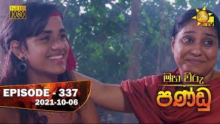 Maha Viru Pandu | Episode 337 | 2021-10-06 Thumbnail