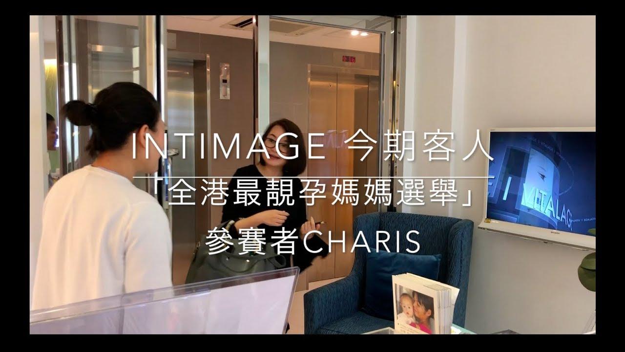 【INTIMAGE 今期客人:「全港最靚孕媽媽選舉」參賽者Charis】