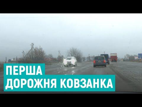 Суспільне Рівне: На Рівненщині через дощ і приморозки був частково обмежували рух транспорту