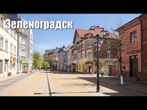 Зеленоградск, Калининградской области  |  Zelenogradsk, Kaliningrad Region