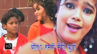 Bola Humri Mango Fruti | बोला हमरी मैंगो फ्रूटी | Sani Kumar Saniya | Bhojpuri Hot Song