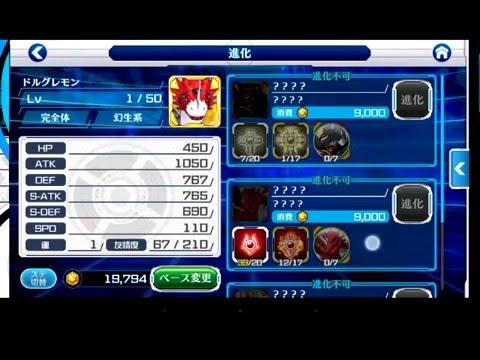 Digimon Linkz - Evolution Dorugamon to Dorugreymon  Evolution Chart